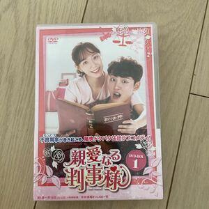親愛なる判事様 DVD-BOX1 DVD ユンシユン、イユヨン、パクビョンウン