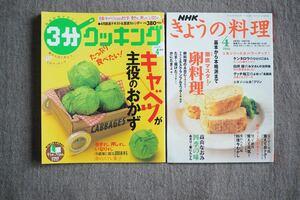 【料理本】きょうの料理 2006年4月、3分クッキング 2006年4月