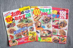 【料理本】ぱくぱくcooking 100円おかず 3冊