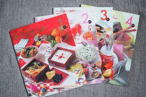 【料理本】千趣会 おべんとカレンダー(1月〜4月)4冊