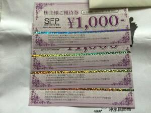 SFP株主優待券1000円×4枚有効期限2021年11月30日