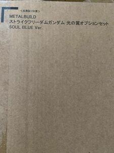 新品 METAL BUILD ストライクフリーダムガンダム 光の翼オプションセット SOUL BLUE Ver.
