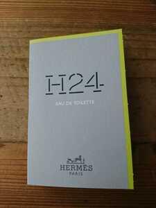 エルメス H24 オードトワレ サンプル 2ml 未使用品