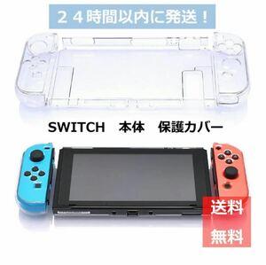 Switch スイッチ 保護カバー ケース