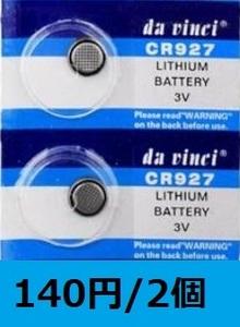 ◆リチウムバッテリー3V 2個セット ミニヘリ&ドローンLEDフラッシュ用に適合します。2個セット(ボタン電池のみの販売です。)