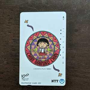 アニメ ちびまる子ちゃん 使用済テレフォンカードの商品画像