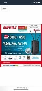 WXR-1750DHP2 無線LANルーター BUFFALO BUFFALO 無線LAN親機 無線LANルーター