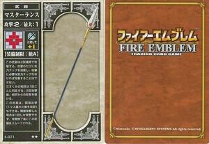 ファイアーエムブレムトレーディングカードゲーム FETCG 4-071 マスターランス 稀少 絶版