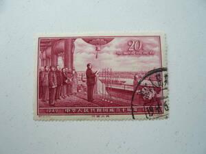 新中国切手 毛沢東 使用済み 可読印