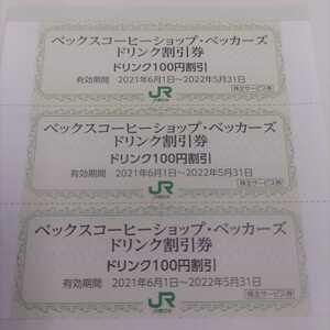 JR東日本 株主優待 ベックスコーヒーショップ100円割引券15枚送料別337円(即決価格)ミニレター送料込み400円