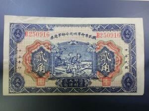 中国紙幣 中国国民革命軍総司令部軍需券貳角 民国15年 古銭 紙幣 古札