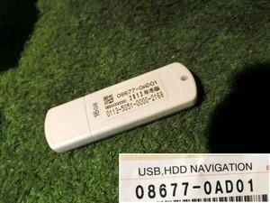 今だけ送料無料☆トヨタ純正・08677-0AD01・HDDナビ用地図USB2013年冬版・即発送