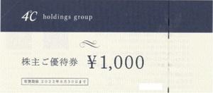 ■4℃(ヨンドシー)ホールディングス 株主優待 12,000円分(1000円券×12枚)