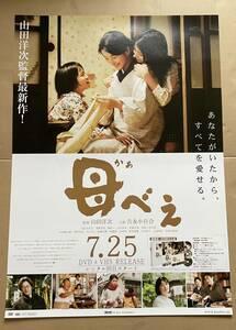 大特価!非売品!映画ポスター『母べえ』監督 山田洋次/主演 吉永小百合