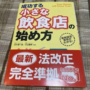 成功する小さな飲食店の始め方 最新経営事情がわかる! /大久保一彦/小山雅明