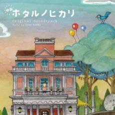 ケース無::映画 ホタルノヒカリ オリジナル サウンドトラック レンタル落ち 中古 CD