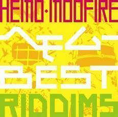 ケース無::ヘモムーBEST RIDDIMS レンタル落ち 中古 CD