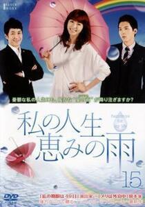 ケース無::bs::私の人生、恵みの雨 15(第43話~第45話)【字幕】 レンタル落ち 中古 DVD 韓国ドラマ