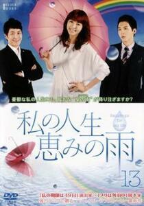 ケース無::bs::私の人生、恵みの雨 13(第37話~第39話)【字幕】 レンタル落ち 中古 DVD 韓国ドラマ