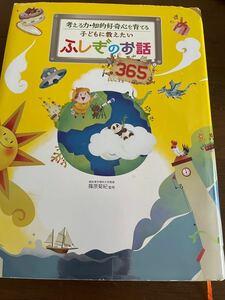 ふしぎのお話365 児童書