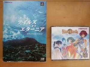 PS2ソフト テイルズ・オブ・エターニア&オフィシャルガイドブック