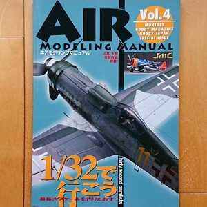 エアモデリングマニュアル Vol.4「特集:1/32で行こう 最新大スケールを作りたおす!」HOBBY JAPAN MOOK