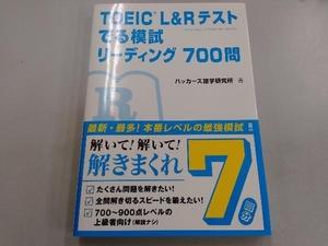 TOEIC L&Rテスト でる模試リーディング 700問 ハッカーズ語学研究所