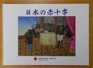 日本の赤十字 日本赤十字社長野県支部