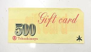●【未使用保管品】高島屋 商品券◆500円分◆ギフト券 ギフトカード 500円
