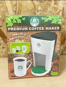 プレミアムコーヒーメーカー  ホワイト