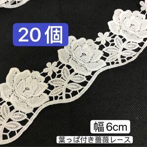 20個/幅6cm/高品質/A葉っぱ付き薔薇モチーフ バラケミカルレース