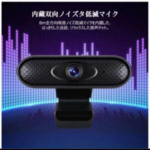 最新版Webカメラ 1080P ウェブカメラ Web会議・オンライン授業 マイク内蔵 110°広角 オートフォーカス