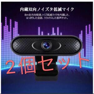最新版Webカメラ 1080P ウェブカメラ Web会議・オンライン授業 マイク内蔵 110°広角 オートフォーカス2個セット