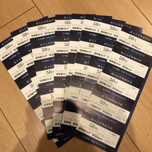 京急ストア 元町ユニオン 株主お買物優待券 2000円分 50円×40枚
