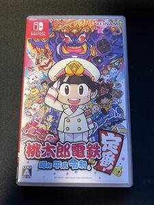 【即決 送料無料】早期購入特典付 桃太郎電鉄 ~昭和平成令和も定番!~ Nintendo Switch