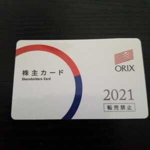オリックス 株主優待カード 株主優待
