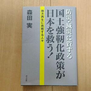 【 著者サイン入】防災・減災に資する国土強靭化政策が日本を救う!