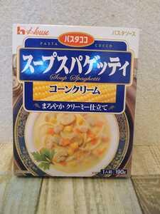 ハウス食品 スープスパゲッティ コーンクリーム パスタココ パスタソース 未開封①