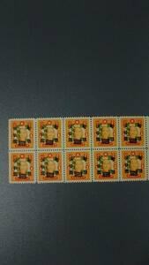 旧中国孫文加刷に加刷切手未