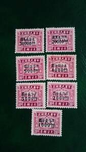 旧中国加刷高額面欠資郵票7種