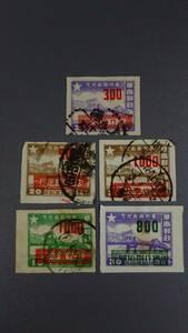 旧中国華南郵政加刷切手5種済