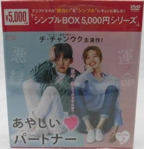se3-233f■新品DVD■ あやしいパートナー ~Destiny Lovers~ DVD-BOX2 <シンプルBOX 5,000円シリーズ>チ・チャンウク  ナム・ジヒョ
