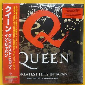 ロック LP 新品未開封 世界2000枚限定 Queen クイーン/Greatest Hits in Japan グレイテスト・ヒッツ・イン・ジャパン レコード アナログ盤