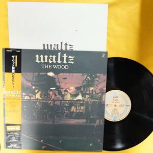 【10K】和モノ LP 帯付き 美盤 The Wood ザ・ウッド / Waltz ワルツ N28S-0015 レコード アナログ盤