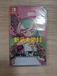Nintendo Switch ワールズエンドクラブ 新品未開封 オリジナルステッカー付