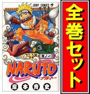 NARUTO -ナルト-/漫画全巻セット/「外伝」付◎D≪1~72巻(完結)+外伝≫
