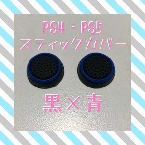 【匿名配送】スティックカバー PS4・PS5 すべり止め 黒x青 2個