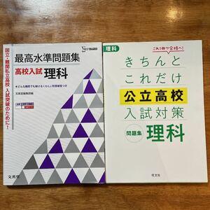 高校入試対策理科問題集2冊セット