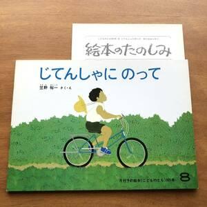 こどものとも じてんしゃにのって 笹野裕一 川崎洋 1981年 初版 絶版 絵本 古い 昭和レトロ 折り込みふろく 自転車 サイクリング
