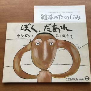 こどものとも ぼく、だあれ 天野祐吉 梶山俊夫 1983年  初版 絶版 絵本 古い 昭和レトロ 絵本のたのしみ 林明子 松居直